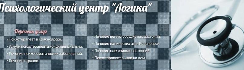 Запись на прием к психотерапевту Красноярск