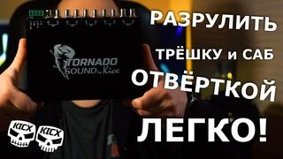 Обзор активного кроссовера Tornado Sound X1