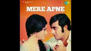 Ищу тебя / Mere Apne (1971)- Мина Кумари, Винод Кханна, Йогита Бали и Шатругхан Синха