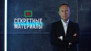 Французское Сопротивление. Русский след - Секретные материалы с Андреем Луговым  [16/09/2020]