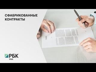 Экс-начальник отдела УФНС по РБ и местный бизнесмен пойдут под суд за махинации с аукционами