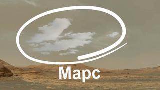 Облака на МАРСЕ - Марсоход Curiosity создал панораму марсианского облачного покрова