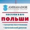 Образование в Польше. Учеба в Польше - AMBASADOR