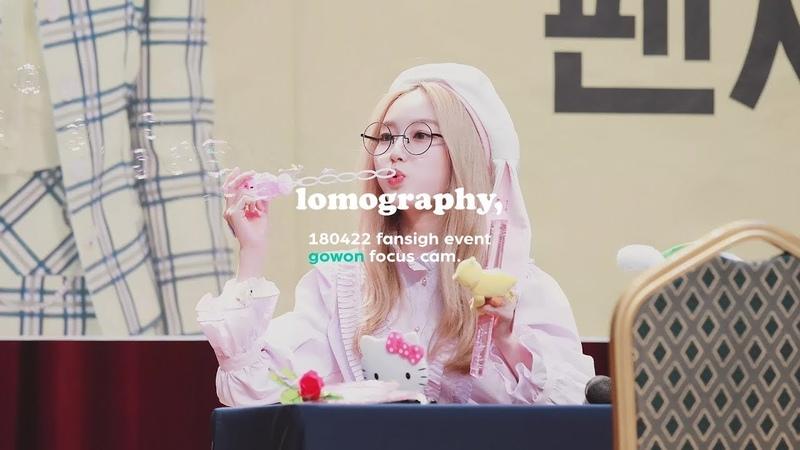 4K 180422 팬싸인회 이달의 소녀 고원 직캠 fansigh event LOONA Gowon fancam