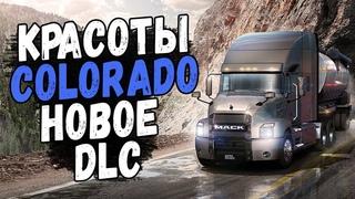 🔴 НОВОЕ DLC COLORADO | AMERICAN TRUCK SIMULATOR