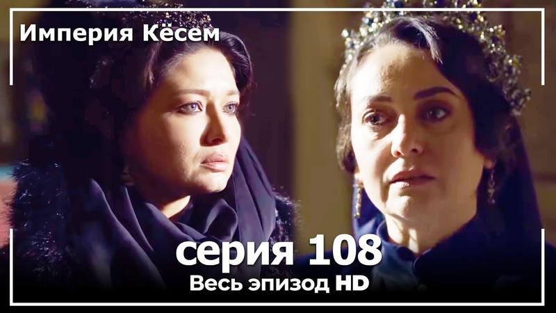 Великолепный век Империя Кёсем серия 108
