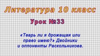 Литература 10 класс (Урок№33 - «Тварь ли я дрожащая или право имею?» Двойники и оппоненты героя.)