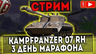 СТРИМ - МАРАФОН НА Kampfpanzer 07 RH! ДЕНЬ 3! WOT!