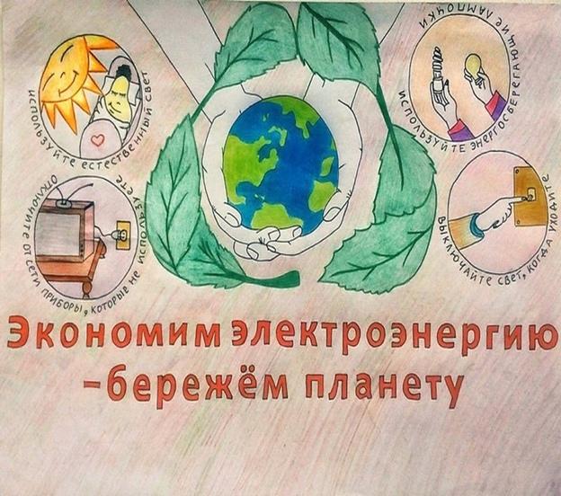 Видео урок «Экономим энергию- бережем планету»., изображение №7