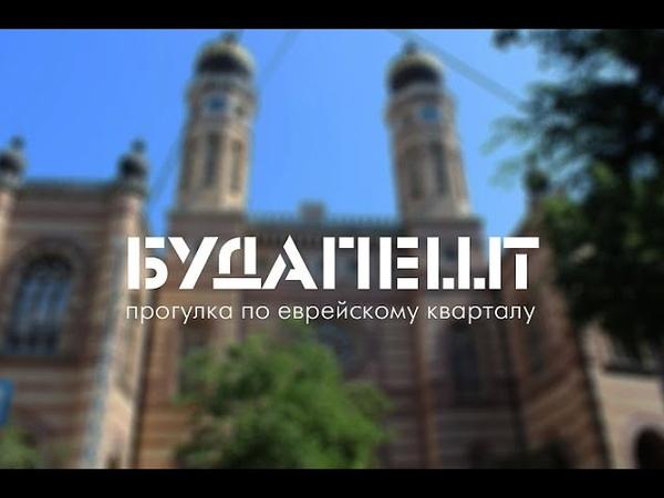 Шенген не нужен. Онлайн-прогулка по еврейскому кварталу в Будапеште | Эстер Халас