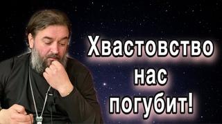 Хвастовство нас погубит! Протоиерей  Андрей Ткачёв.