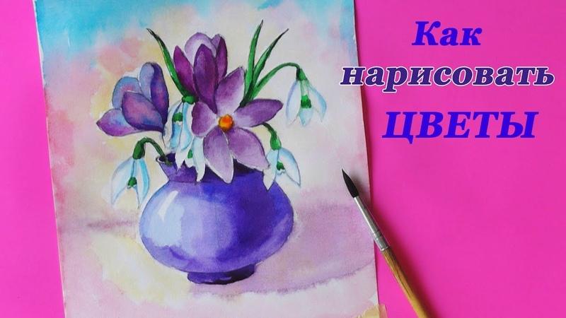 Как нарисовать весенние ЦВЕТЫ НАТЮРМОРТ ВАЗА С ЦВЕТАМИ Art School