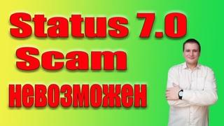 Status 7. 0  Scam невозможен    #status7tochka0