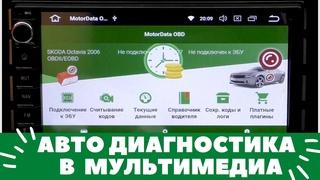 Лучшая авто диагностика в Мультимедиа Авто на Android