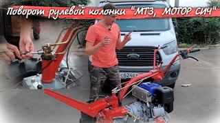 """Как развернуть руль на мотоблок """"МТЗ, Мотор Сич"""", быстро и правильно!!!"""