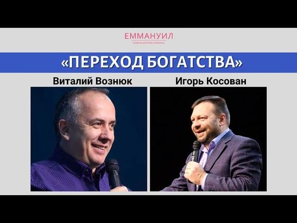 Переход богатства Виталий Вознюк и Игорь Косован 25 10 2020