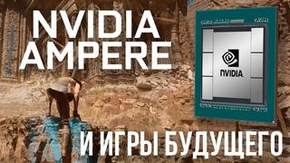 Что поменялось в GPU Nvidia Ampere и чего ждать от игр будущего