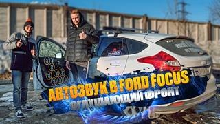 Автозвук в Ford Focus! Оглушительный фронт! 8 пар Pride
