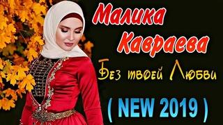НОВИНКА 2019! Малика Кавраева  - Без твоей любви 2019