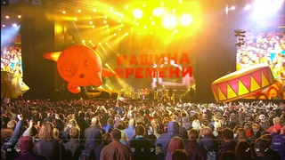 Машина Времени - Поворот (, Открытие Арена, 50 лет группе)