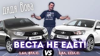 LADA Granta против LADA Vesta // Дядя Вова Виноградов