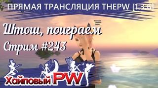 ThePW []: Штош, поиграем   Стрим #243