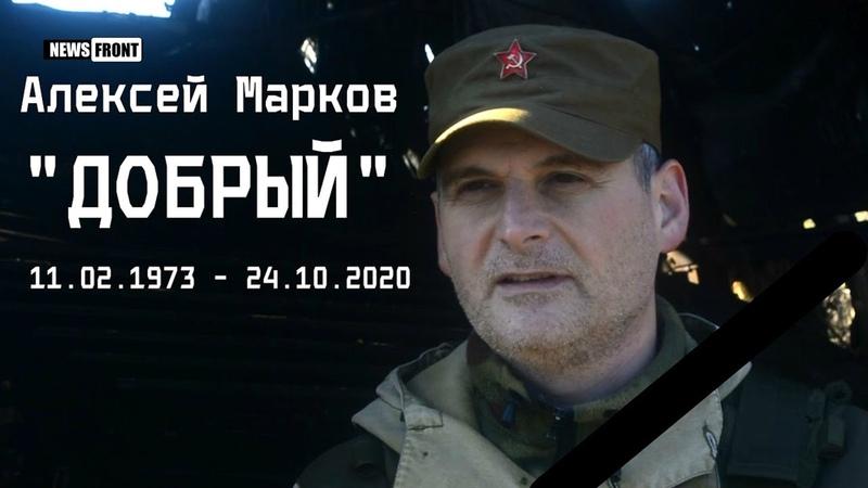 Памяти командира Призрака Алексея Доброго Маркова