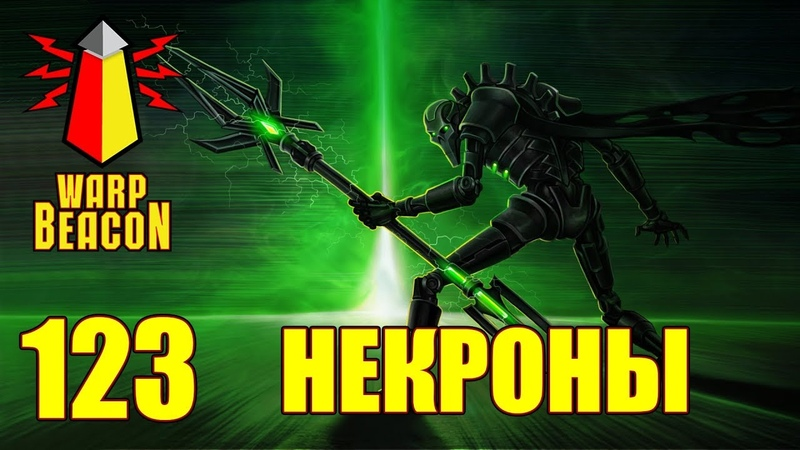 18 ВМ 123 Вахафакты Некроны Necrons