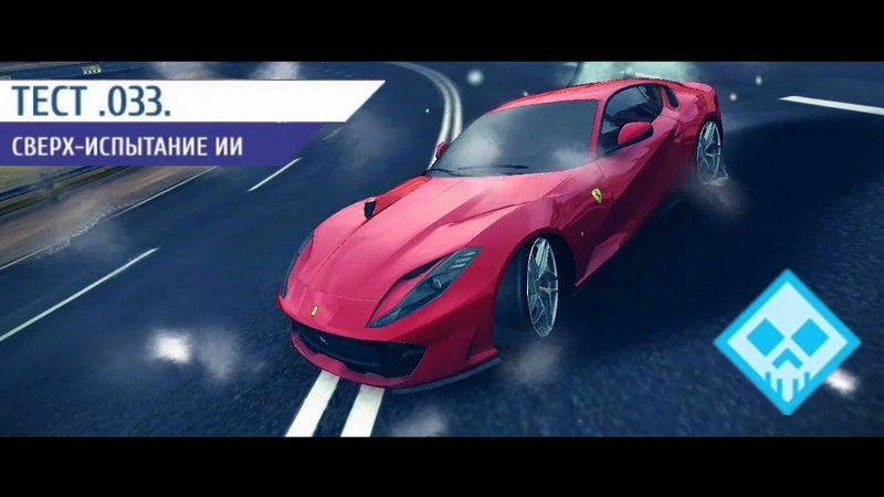 Asphalt 8 R D Ferrari 812 Superfast Test 33 ИИ🔴Iceland