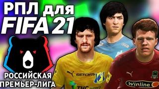FIFA 21 ПОЛНАЯ РОССИЙСКАЯ ПРЕМЬЕР ЛИГА В ФИФА 21 НОВЫЙ ПАТЧ РПЛ ДЛЯ FIFA 21