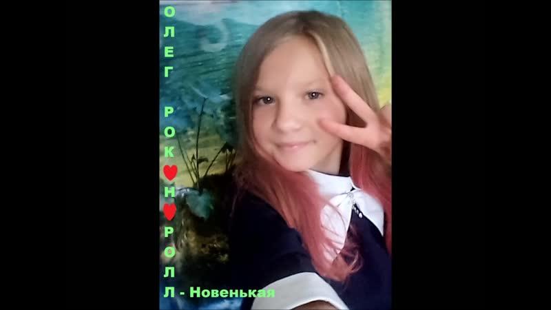 Олег Рок н ролл Новенькая