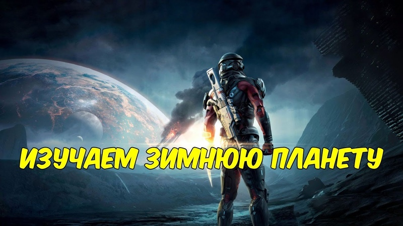 🔴 Stream'чанскАй ▼ Изучаем зимнюю планету ● Mass Effect Andromeda 4