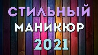 СТИЛЬНЫЙ МАНИКЮР 2021: модные новинки и фото идеи маникюра   Дизайн ногтей   Nail Art