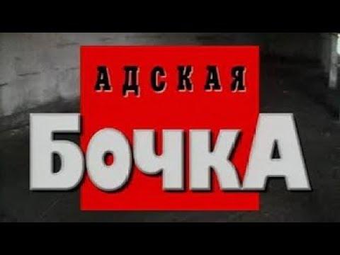 Криминальная Россия Адская бочка