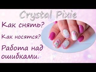 Crystal Pixie: Как снять? Как носятся? Работа с кристаллами пикси