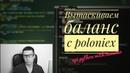 Api Poloniex как вывести свой баланс с биржи на Python requests hmac