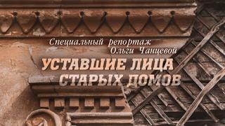 Специальный репортаж «Уставшие лица старых домов» () (ГТРК Вятка)