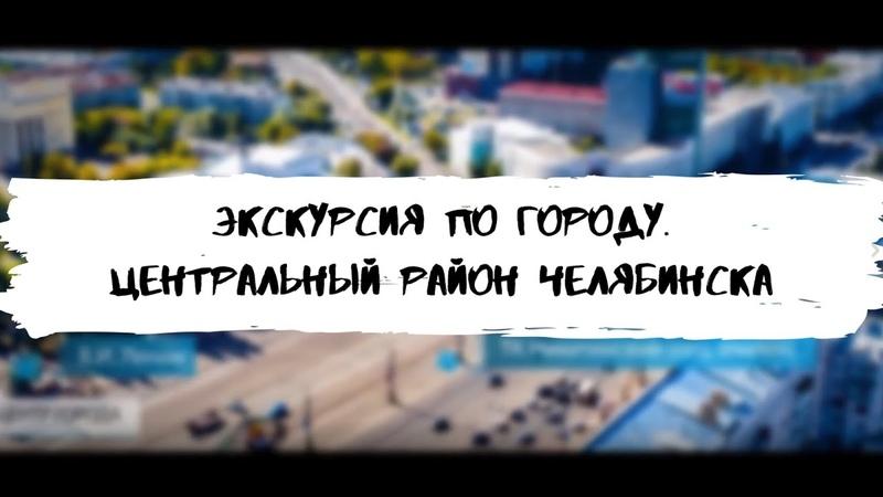 Конкурс История моего города МАОУ СОШ №14 г Челябинска Алемасова Виолетта Алексеевна