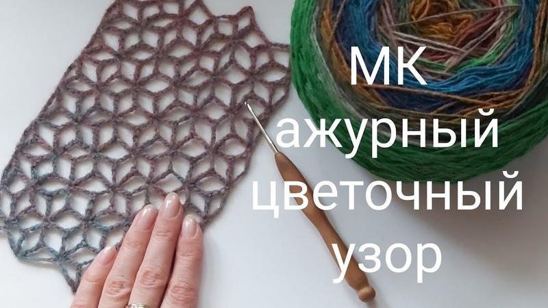 МК ажурная сетка крючком цветочный узор крючком ажурный узор крючком МК сетка СП Сезон узоров
