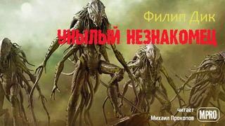 Филип Дик - Унылый незнакомец (аудиокнига)   об инопланетном вторжении и невидимых висельниках