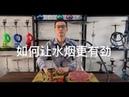 树的烟具,水烟视频764-阿拉伯水烟如何更有劲 分享方法用香烟 烟丝 混合的
