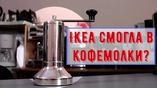 IKEA удивляет! Качественно собранная кофемолка за 2500, но все еще с керамическими жерновами.