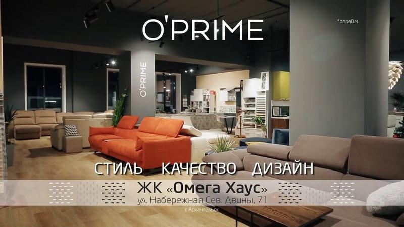 Рекламный ролик салон мебель OPRIME 1