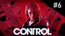 CONTROL ➤ Прохождение 6 ➤ КЛУБ СТАРЫХ ДРУЗЕЙ Найти Маршал Часть 2 финал
