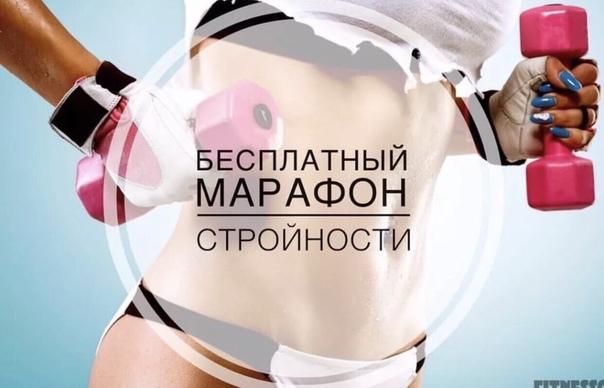 Бесплатный Марафон Похудения В Контакте. МАРАФОН ПОХУДЕНИЯ БЕСПЛАТНО