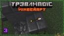 ТРЭВЛMAGIC 3 - Потеряли дом! / Выживание Minecraft с модами
