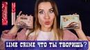 LIME CRIME ЧТО ТЫ ТВОРИШЬ 😱 ТЕСТ НОВЫХ ПАЛЕТОК PRELUDE CHROMA и PRELUDE EXPOSED