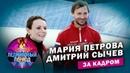Подсмотрено на тренировке. Дмитрий Сычев и Мария Петрова. Ледниковый период. За кадром