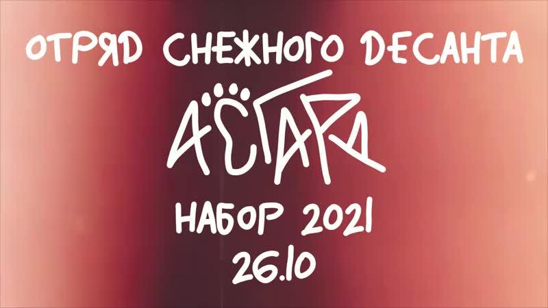 ОСД Асгард Набор 2021