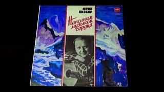Винил. Юрий Визбор - Наполним музыкой сердца. 1985